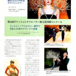 作者:富永文 作品名・作品ID:第16回ファッションクリエーター国際コンクール...